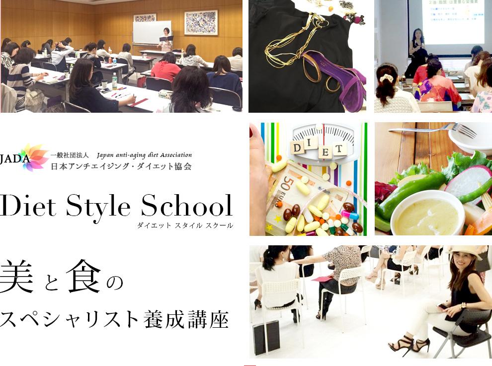 日本アンチエイジングダイエット協会 ダイエット スタイル スクール