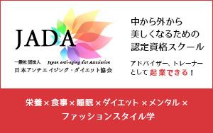 日本アンチエイジング・ダイエット協会。栄養×食事×ダイエット×メンタル×ファッションスタイル学