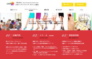 日本アンチエイジング・ダイエット協会HPキャプチャ