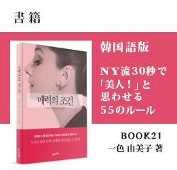 韓国語版 NY流30秒で「美人! 」と思わせる55のルール書籍画像